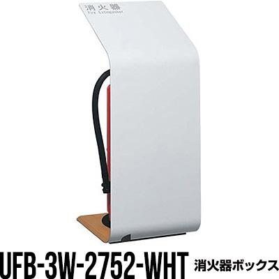 消火器ボックス 収納ケース 格納箱 UFB-3W-2752-WHT 床置 アルジャン メーカー直送 代引不可 同梱不可