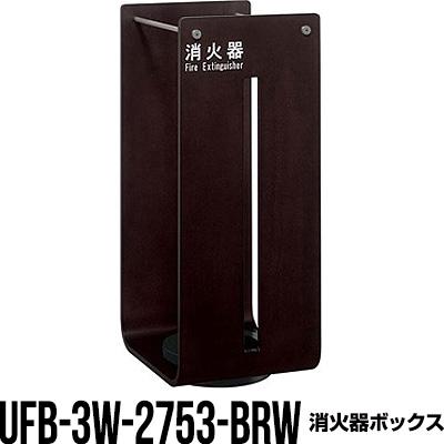 消火器ボックス 収納ケース 格納箱 UFB-3W-2753-BRW 床置 アルジャン メーカー直送 代引不可 同梱不可