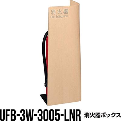 消火器ボックス 収納ケース 格納箱 UFB-3W-3005-LNR 床置 アルジャン メーカー直送 代引不可 同梱不可