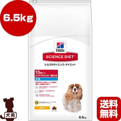 送料無料・同梱可 ☆サイエンスダイエット シニアアドバンスド 小粒 高齢犬用 6.5kg 日本ヒルズ ▼g ペット フード 犬 ドッグ