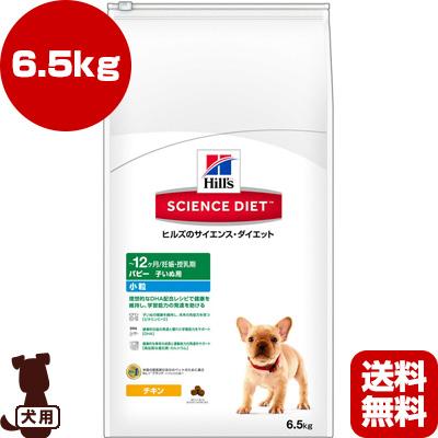 送料無料・同梱可 ☆サイエンスダイエット パピー 小粒 子いぬ用 6.5kg 日本ヒルズ ▼g ペット フード 犬 ドッグ