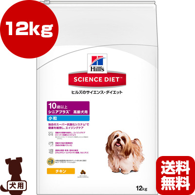 送料無料・同梱可 ☆サイエンスダイエット シニアプラス 小粒 高齢犬用 12kg 日本ヒルズ ▼g ペット フード 犬 ドッグ