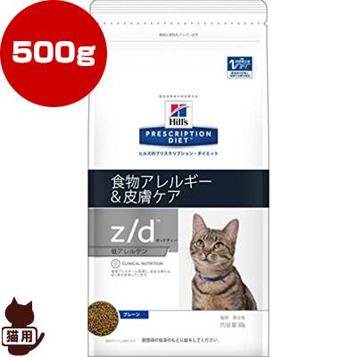 食物アレルギーの食事療法に ヒルズ プリスクリプションダイエット 猫用 z d お気に入り 低アレルゲン ドライ フード ペット 500g キャット b 療法食 クリアランスsale 期間限定 猫