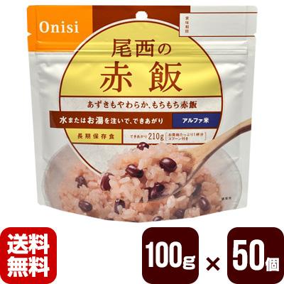 【送料無料・同梱可】アルファ米 尾西の赤飯 100g×50個 尾西食品 ▼ 防災食 非常食