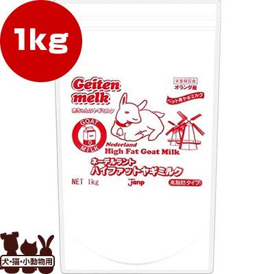 送料無料・同梱可 ☆JANP ネーデルラント ハイファット ヤギミルク 1kg ジャンプ ▼g ペット フード 犬 ドッグ 猫 キャット 小動物