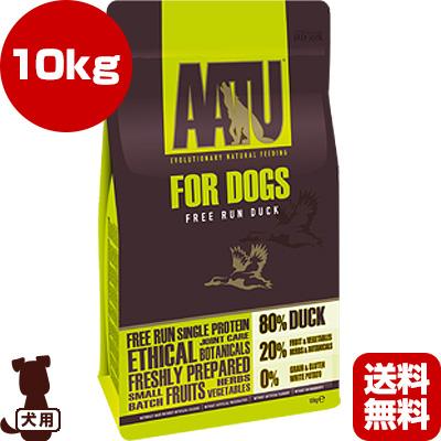 送料無料・同梱可 ■AATU アートゥー ダック ドッグ 10kg ▽b ペット フード 犬 ドッグ グレインフリー