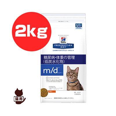 体重減量 糖尿病 購買 低炭水化物 の食事療法に ヒルズ プリスクリプションダイエット 猫用 m d 猫 ドライ b フード 新作からSALEアイテム等お得な商品満載 キャット 2kg 療法食 ペット