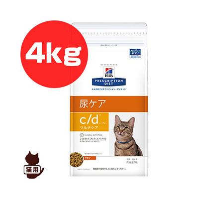 FLUTD 猫下部尿路疾患 の食事療法に ヒルズ プリスクリプションダイエット 猫用 c d マルチケア ペット 4kg 療法食 猫 キャット フード ドライ 格安SALEスタート 正規品 b