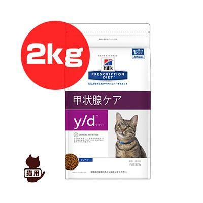 甲状腺機能亢進症の食事療法に ヒルズ プリスクリプションダイエット 猫用 購買 y d ドライ b ペット キャット 療法食 2kg フード 百貨店 猫