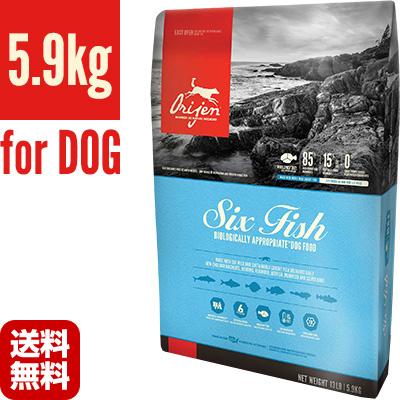 【オリジン20%OFFキャンペーン実施中!!】オリジン 6フィッシュ ドッグ 5.9kg オリジンジャパン ▽o ペット フード 犬 ドッグ 送料無料