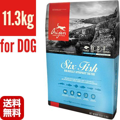 オリジン 6フィッシュ ドッグ 11.3kg オリジンジャパン ▽o ペット フード 犬 ドッグ 送料無料