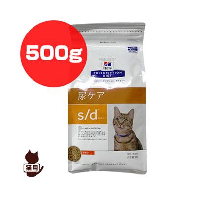ストルバイト尿石溶解時の食事療法に 未使用品 ヒルズ プリスクリプションダイエット 大好評です 猫用 s d ドライ b フード 猫 キャット 療法食 ペット 500g