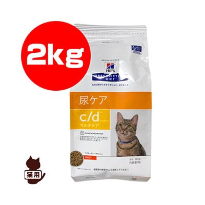 秀逸 FLUTD 猫下部尿路疾患 の食事療法に ヒルズ プリスクリプションダイエット 猫用 セール特別価格 c d マルチケア フード b 2kg ペット キャット 猫 療法食 ドライ