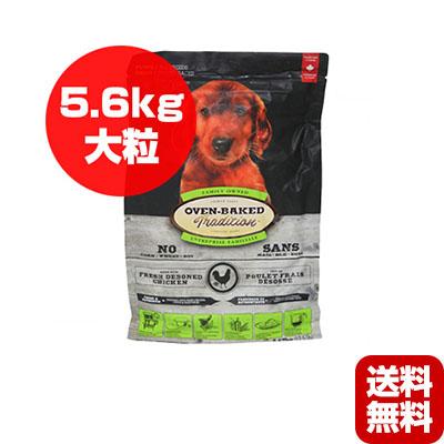オーブンベークドトラディション パピー 大粒 5.6kg ファンタジーワールド ▼w ペット フード 犬 ドッグ 送料無料・同梱可