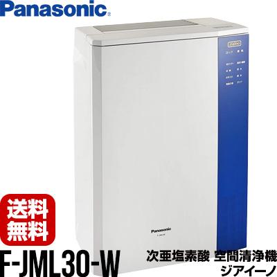 【送料無料・同梱不可】次亜塩素酸 空間清浄機 ジアイーノ F-JML30-W パナソニック ▽o 除菌 脱臭