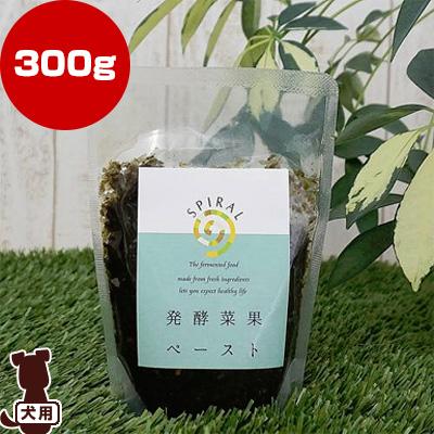 スパイラル [SPIRAL] 発酵菜果ペースト 300g コングエイト ▽b ペット フード 犬 ドッグ