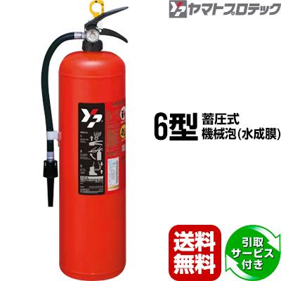 消火器 引取サービス付 YVF-6 ファイティングフォームA 6型 蓄圧式 機械泡 水成膜 ヤマトプロテック 送料無料 同梱不可