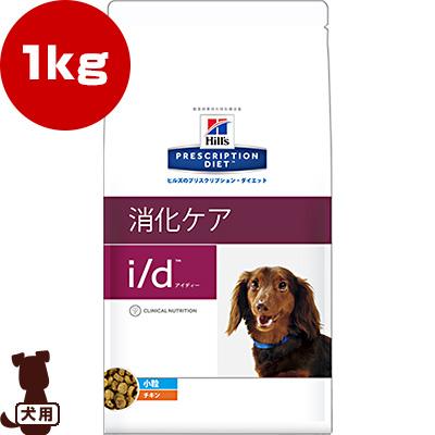 消化器症状の食事療法に 超激得SALE ヒルズ プリスクリプションダイエット 犬用 i d NEW アイディー ドライ ペット フード ドッグ 1kg b 療法食 犬