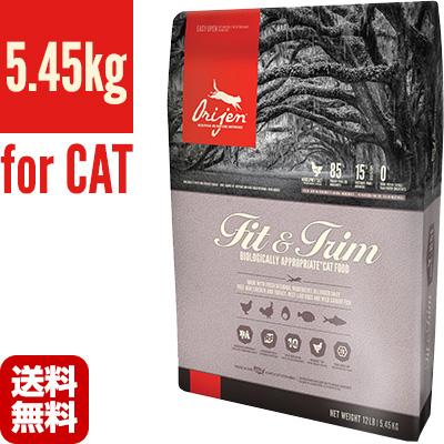 オリジン フィット&トリム キャット 5.45kg オリジンジャパン ▽o ペット フード 猫 キャット 送料無料