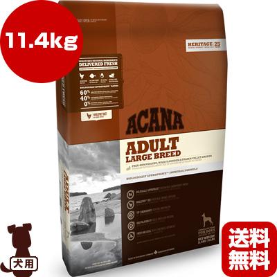 ■アカナ アダルトラージブリード 11.4kg アカナファミリージャパン ▼g ペット フード 犬 ドッグ ACANA 送料無料 同梱可