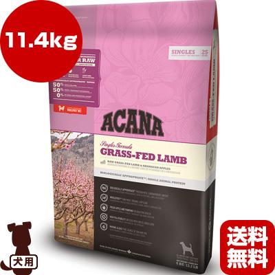 ■アカナ グラスフェッドラム 11.4kg アカナファミリージャパン ▼g ペット フード 犬 ドッグ ACANA 送料無料 同梱可