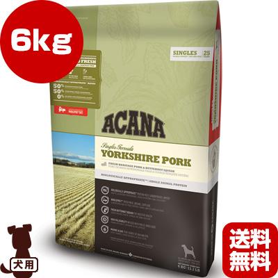 ■アカナ ヨークシャーポーク 6kg アカナファミリージャパン ▼g ペット フード 犬 ドッグ ACANA 送料無料 同梱可