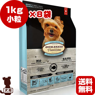 オーブンベークドトラディション フィッシュ 小粒 1kg×8袋 ファンタジーワールド ▼w ペット フード 犬 ドッグ 送料無料・同梱可
