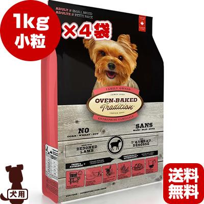 オーブンベークドトラディション ラム&ブラウンライス 小粒 1kg×4袋 ファンタジーワールド ▼w ペット フード 犬 ドッグ 送料無料・同梱可