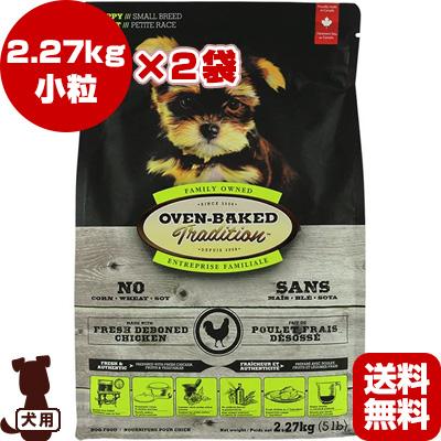 オーブンベークドトラディション パピー 小粒 2.27kg×2袋 ファンタジーワールド ▼w ペット フード 犬 ドッグ 送料無料・同梱可