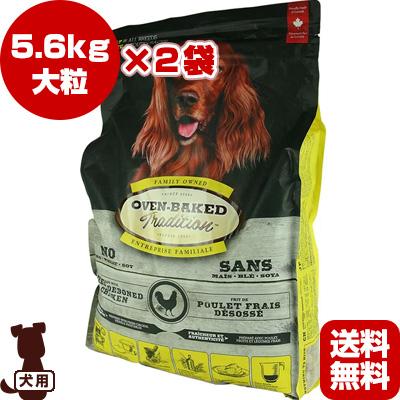 オーブンベークドトラディション アダルトチキン 大粒 5.6kg×2袋 ファンタジーワールド ▼w ペット フード 犬 ドッグ 送料無料・同梱可