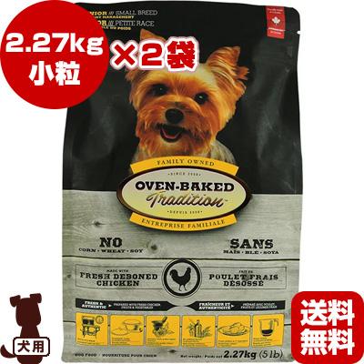 オーブンベークドトラディション シニア&ウエイトコントロール 小粒 2.27kg×2袋 ファンタジーワールド ▼w ペット フード 犬 ドッグ 送料無料・同梱可