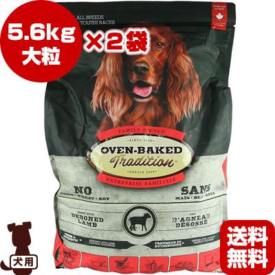 オーブンベークドトラディション ラム&ブラウンライス 大粒 5.6kg×2袋 ファンタジーワールド ▼w ペット フード 犬 ドッグ 送料無料
