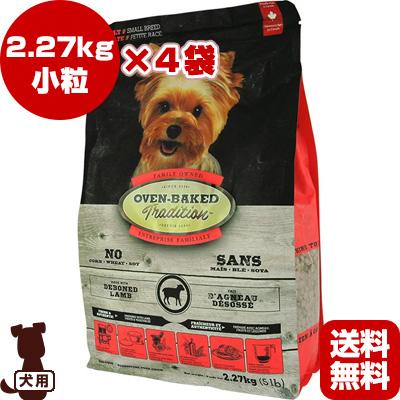 オーブンベークドトラディション ラム&ブラウンライス 小粒 2.27kg×4袋 ファンタジーワールド ▼w ペット フード 犬 ドッグ 送料無料・同梱可
