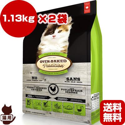 オーブンベークドトラディション キトン チキン 1.13kg×2袋 ファンタジーワールド ▼w ペット フード 猫 キャット 送料無料・同梱可
