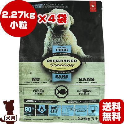 オーブンベークドトラディション グレインフリー フィッシュ 小粒 2.27kg×4袋 ファンタジーワールド ▼w ペット フード 犬 ドッグ 送料無料・同梱可