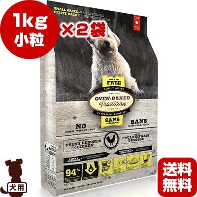 オーブンベークドトラディション グレインフリー チキン 小粒 1kg×2袋 ファンタジーワールド ▼w ペット フード 犬 ドッグ 送料無料・同梱可