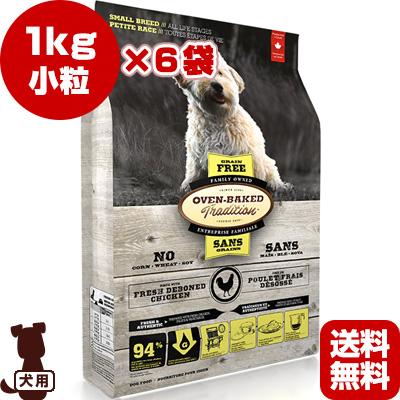穀物を一切使用していないナチュラル ホリスティックフード 今だけスーパーセール限定 オーブンベークドトラディション グレインフリー チキン 小粒 1kg×6袋 犬 w SALE開催中 ドッグ ペット ファンタジーワールド 送料無料 フード
