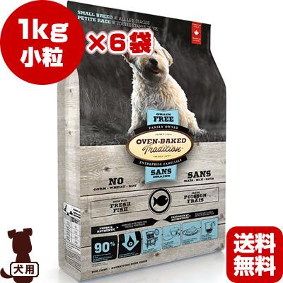 オーブンベークドトラディション グレインフリー フィッシュ 小粒 1kg×6袋 ファンタジーワールド ▼w ペット フード 犬 ドッグ 送料無料・同梱可