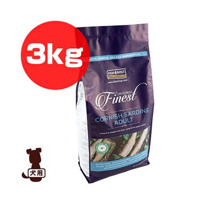 フィッシュ4ドッグ [FISH4DOG] FINEST サーディン 小粒 3kg ▽b ペット フード 犬 ドッグ ファイネスト
