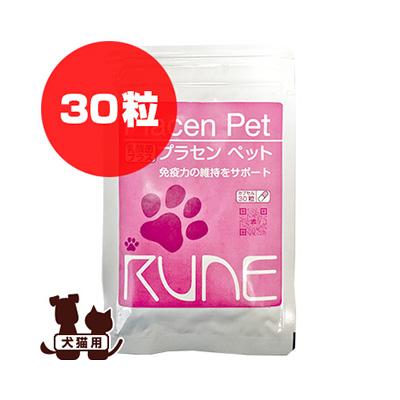 在庫セール △乳酸菌プラス プラセンペット 30粒 RUNE ▼a ペット フード 犬 ドッグ 猫 キャット