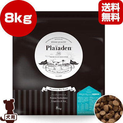 送料無料・同梱可 ■プレイアーデン [Plaiaden] プレミアムドライフード グルメ 8kg ▽b ペット フード 犬 ドッグ