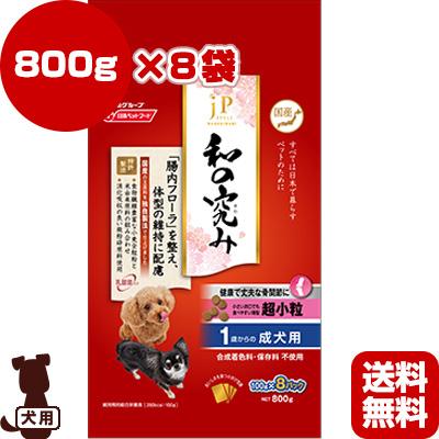 送料無料・同梱可 JPスタイル 和の究み 超小粒 1歳からの成犬用 800g×8袋 日清ペットフード ▼a ペット フード 犬 ドッグ