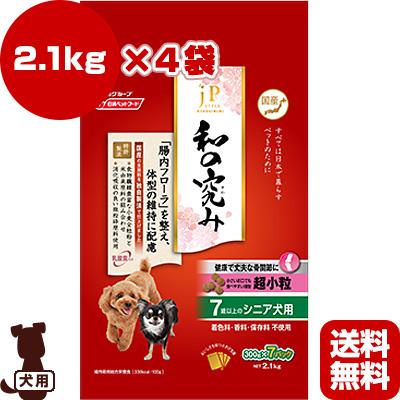 送料無料・同梱可 JPスタイル 和の究み 超小粒 7歳以上のシニア犬用 2.1kg×4袋 日清ペットフード ▼a ペット フード 犬 ドッグ