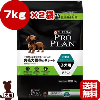 送料無料・同梱可 ピュリナ プロプラン ドッグ 超小型犬・小型犬 子犬用 チキン 7kg×2袋 ネスレ日本 ▼g ペット フード 犬 ドッグ