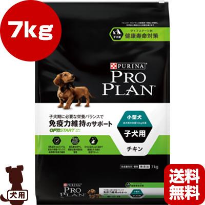 送料無料・同梱可 ピュリナ プロプラン ドッグ 超小型犬・小型犬 子犬用 チキン 7kg ネスレ日本 ▼g ペット フード 犬 ドッグ