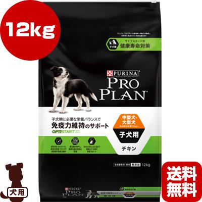送料無料・同梱可 ピュリナ プロプラン ドッグ 中型犬 子犬用 チキン 12kg ネスレ日本 ▼g ペット フード 犬 ドッグ