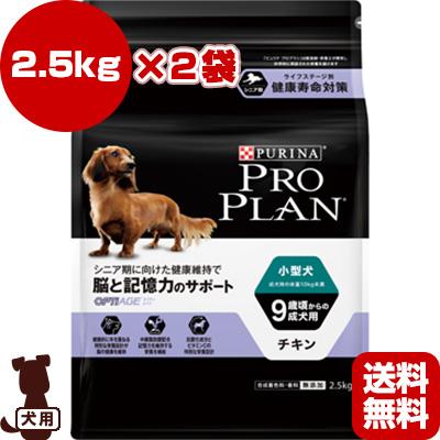 送料無料・同梱可 ピュリナ プロプラン ドッグ 超小型犬・小型犬 9歳以上の成犬用 チキン 2.5kg×2袋 ネスレ日本 ▼a ペット フード 犬 ドッグ