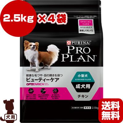 ピュリナ プロプラン ドッグ 小型犬 成犬用 美味しくキレイにチキン 2.5kg×4袋 ネスレ日本 ▼a ペット フード 犬 ドッグ 送料無料・同梱可