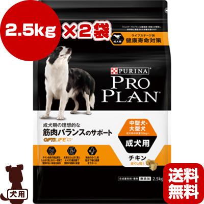 ピュリナ プロプラン ドッグ 中型犬・大型犬 成犬用 チキン 2.5kg×2袋 ネスレ日本 ▼a ペット フード 犬 ドッグ 送料無料・同梱可