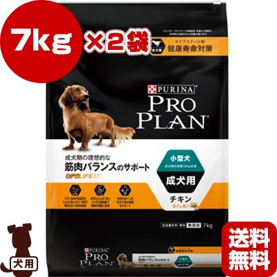 ピュリナ プロプラン ドッグ 小型犬 成犬用 チキン 7kg×2袋 ネスレ日本 ▼g ペット フード 犬 ドッグ 送料無料・同梱可